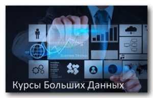 практические курсы Big Data для аналитиков и менеджеров , администраторов Hadoop и Spark, Big Data курсы