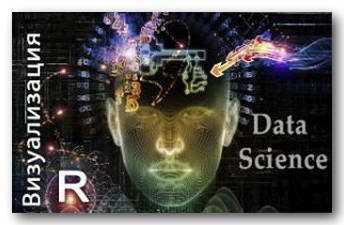 Курс Анализ данных и визуализация в R
