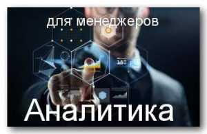 Курс «Аналитика больших данных для руководителей» @ BigDataSchool - Учебный центр «Школа Больших Данных» | Москва | Россия
