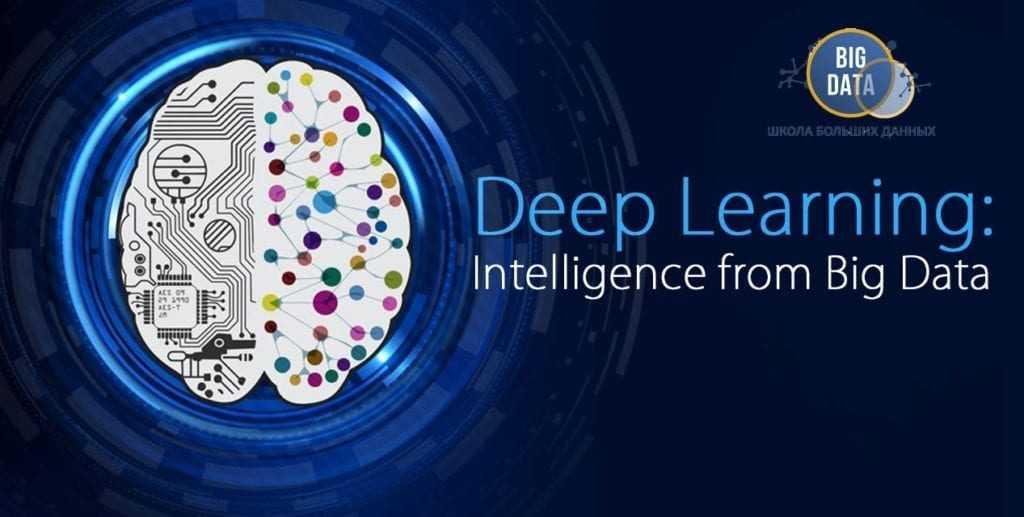 big data обучение