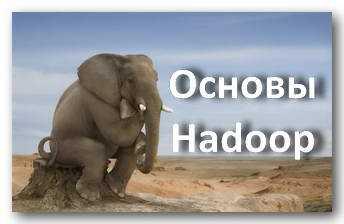 Основы Hadoop