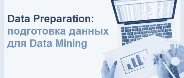 Как подготовить данные к моделированию: 5 операций Data Preparation