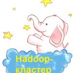 Облачный слон для больших данных: обзор 6 популярных Hadoop-решений