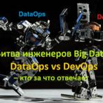 Битва инженеров Big Data: DataOps vs DevOps – кто за что отвечает