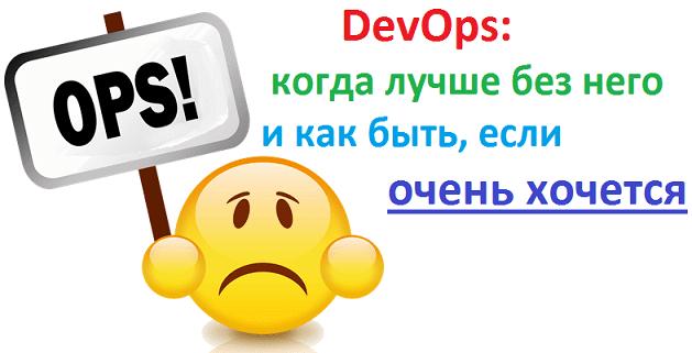 Почему вам не нужен DevOps и как его внедрить, если очень хочется