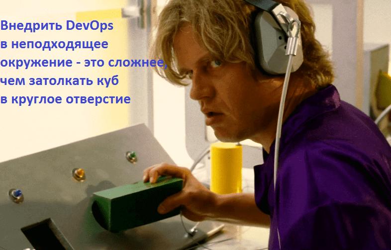 внедрение DevOps
