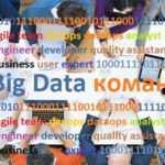Большие данные, Big Data, Agile, DevOps, администрирование, DataOps, цифровизация, цифровая трансформация, бизнес-процессы, менеджмент, управление проектами
