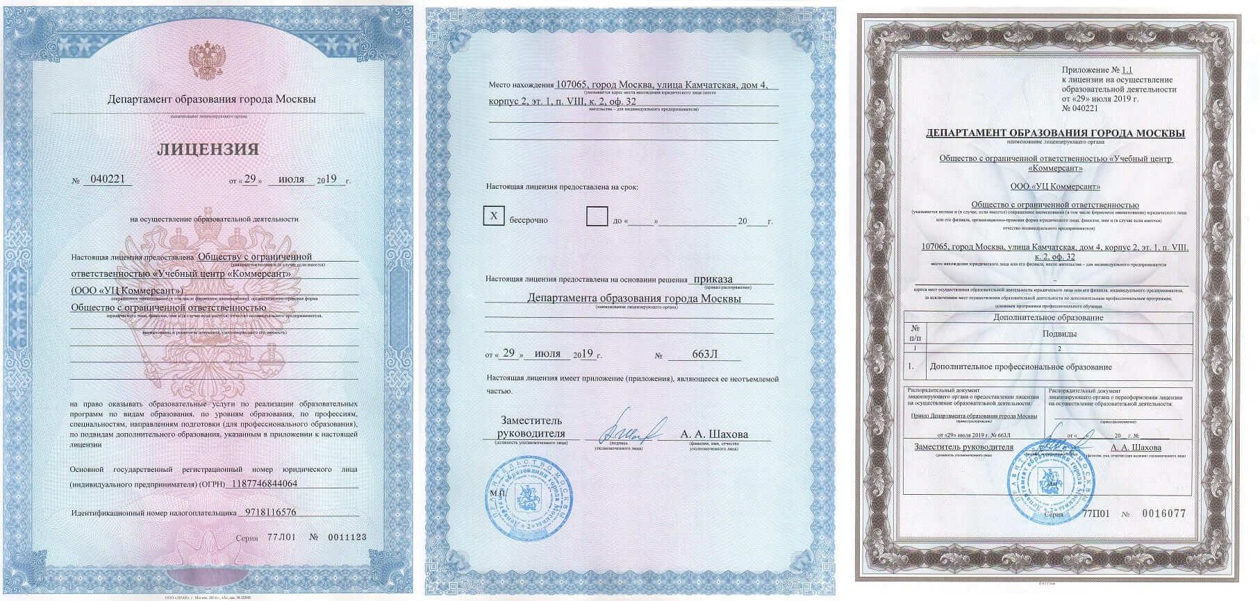 государственная лицензия на образовательную деятельность BigDataSchool, учебный центр по большим данным, школа больших данных Москва, обучение Big Data