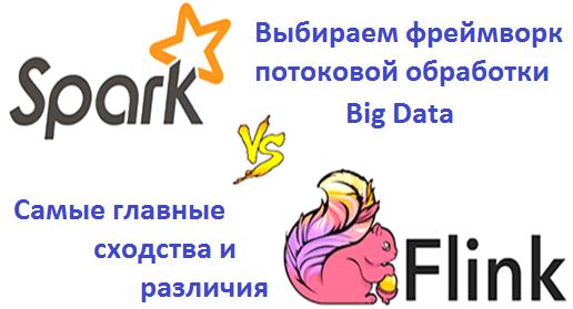 Apache Flink vs Spark: что и когда выбрать для потоковой обработки Big Data