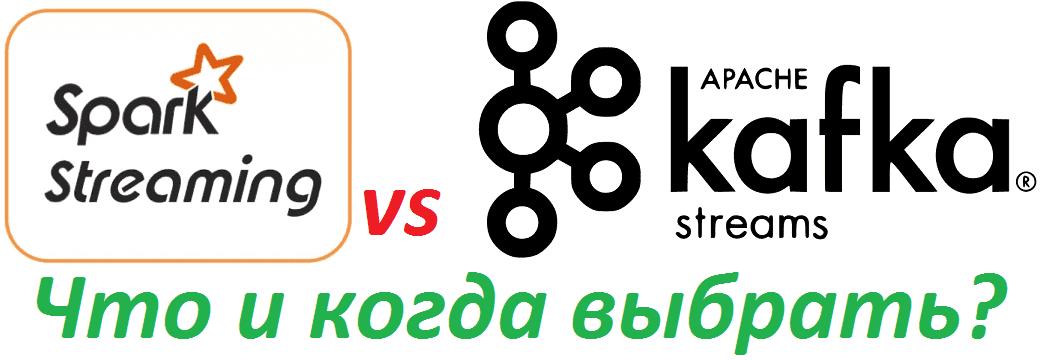 Что выбрать для потоковой обработки Big Data: Apache Kafka Streams или Spark Streaming