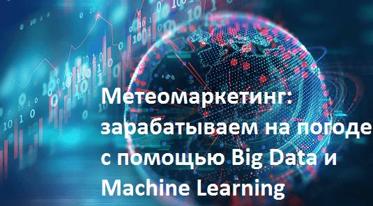 Как Machine Learning помогает бизнесу зарабатывать на погоде: Big Data и метеомаркетинг