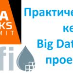 Большие данные, предиктивная аналитика, Internet of Things, IIoT, IoT, интернет вещей, архитектура, Kafka, Spark
