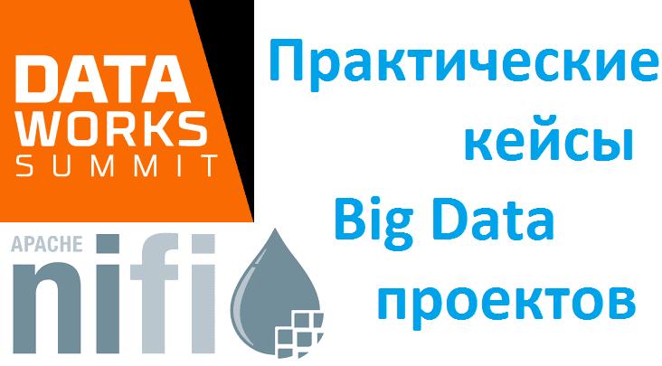 Блокчейн, озеро данных и еще 3 кейса Apache NiFi в комплексных Big Data системах