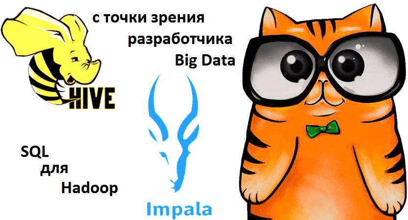 HiveQL, Big Data, Большие данные, архитектура, SQL, Hadoop, Hive, Impala