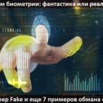 Полный Deep Fake: как обмануть систему биометрии на базе Big Data и Machine Learning