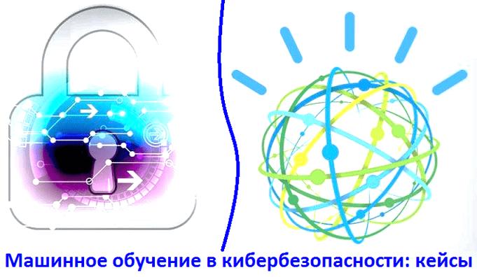 5 причин, почему машинное обучение не заменит другие методы Cybersecurity и реальные примеры эффективного использования ML для защиты данных