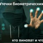 Как потерять лицо: утечки биометрических данных – новая угроза Big Data систем
