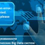Big Data, Большие данные, предиктивная аналитика, бизнес-процессы, цифровизация, цифровая трансформация, бизнес, защита информации, Security, безопасность, машинное обучение, Machine Learning
