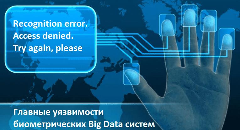 Насколько уязвимы биометрические Big Data системы: причины ошибок и метрики их измерения