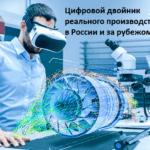 Реальная цифровизация: 7 примеров эффективного внедрения Big Data, PLM и IIoT в промышленности