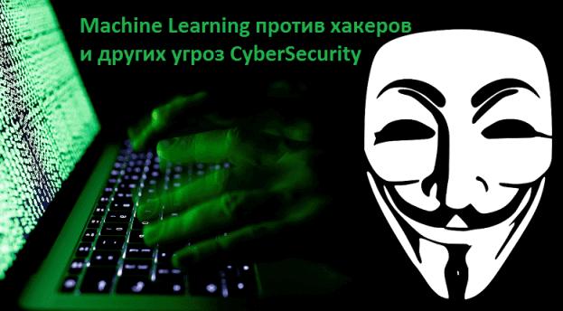 Как машинное обучение защищает большие данные: ML в Cybersecurity