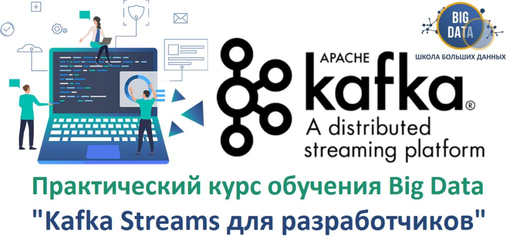 Курсы обучения Apache Kafka Streams для разработчиков Big Data