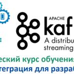 Курс Kafka Интеграция для разработчиков