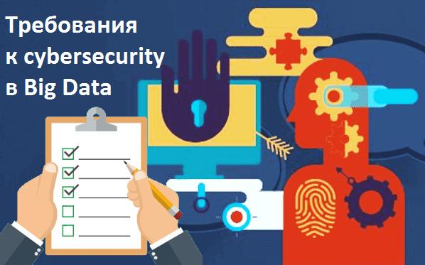 Как снизить риски утечки данных в Big Data: формулируем требования к Cybersecurity