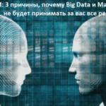 искусственный интеллект, Big Data, Большие данные, бизнес-процессы, цифровизация, цифровая трансформация, предиктивная аналитика, HR, Machine Learning, бизнес, Большие данные, люди, Машинное Обучение