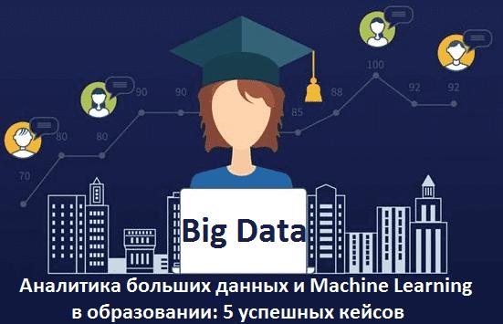 Аналитика больших данных и Machine Learning в образовании: 5 кейсов из ВУЗов