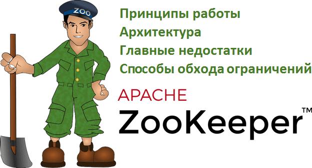 Apache Zookeeper, Зукипер, Big Data, Большие данные, архитектура, Hadoop, HBase, Kafka, администрирование