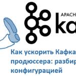 Как ускорить работу producer'ов Kafka: параметры конфигурации производителей