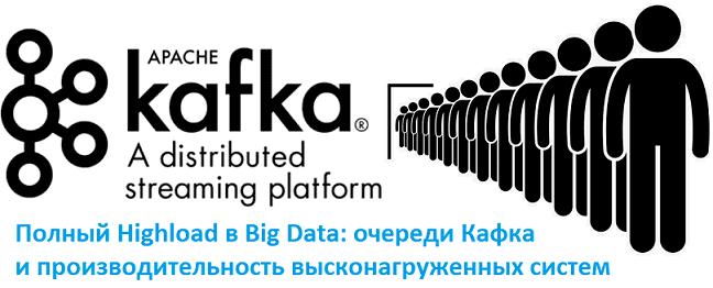 Повышаем производительность Apache Kafka в высоконагруженных Big Data системах: пример Авито