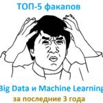 Big Data, Большие данные, цифровизация, цифровая трансформация, бизнес, защита информации, Security, безопасность, Machine Learning, машинное обучение, утечки данных