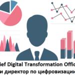 CDTO, директор по цифровизации, Big Data, Большие данные, бизнес-процессы, цифровизация, цифровая трансформация, управление проектами