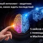 искусственный интеллект, Big Data, Большие данные, бизнес-процессы, цифровизация, цифровая трансформация, предиктивная аналитика, Machine Learning, бизнес, Большие данные, люди, Машинное Обучение