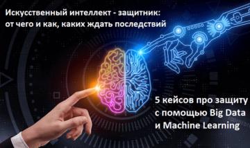 5 угроз, от которых искусственный интеллект защитит человечество, провоцируя множество новых