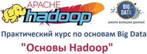 обучение Хадуп, основы Hadoop, практический курс по Apache Hadoop для начинающих