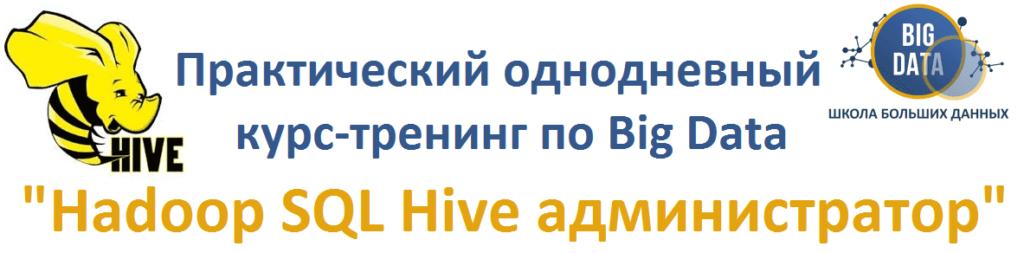 обучение администраторов Big Data в Москве, Hive обучение, курс SQL-on-Hadoop