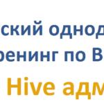HIVE: Курс Hadoop SQL Hive администратор