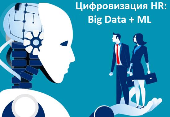 технологии машинного обучения и больших данных в управлении человеческими ресурсами