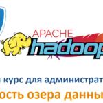 Курс Безопасность озера данных Hadoop