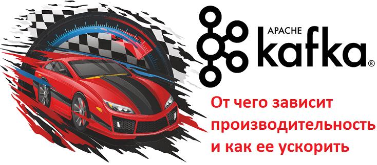 Почему ваша Kafka такая медленная и как ее ускорить: 7 главных факторов производительности этой Big Data системы