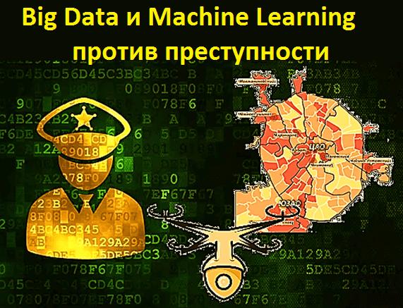 Как сделать город безопасным: Big Data и Machine Learning против преступности