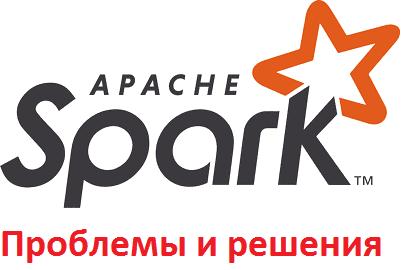 От администрирования до разработки Big Data систем: 7 главных проблем Apache Spark