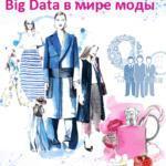 Big Data, Большие данные, бизнес-процессы, цифровизация, цифровая трансформация, предиктивная аналитика, Machine Learning, бизнес, Большие данные, люди, Машинное Обучение, ритейл, женщины, 8 марта, мода, косметология, парфюмерия