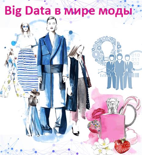 Красивая Big Data и модный Machine Learning: 15 историй из мира fashion