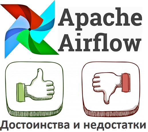 7 достоинств и 5 недостатков Apache AirFlow