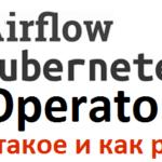 Что такое AirFlow Kubernetes Operator и как это работает: обзор решений от K8s и Google