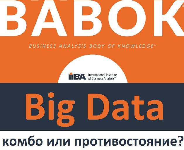 Что такое BABOK и при чем здесь Big Data
